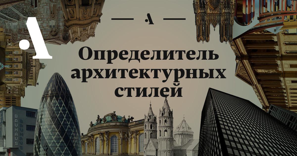 Определитель архитектурных стилей