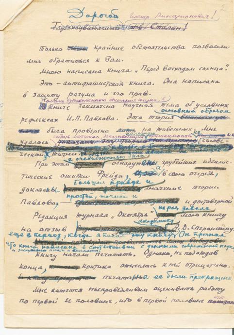 Два письма Зощенко Сталину