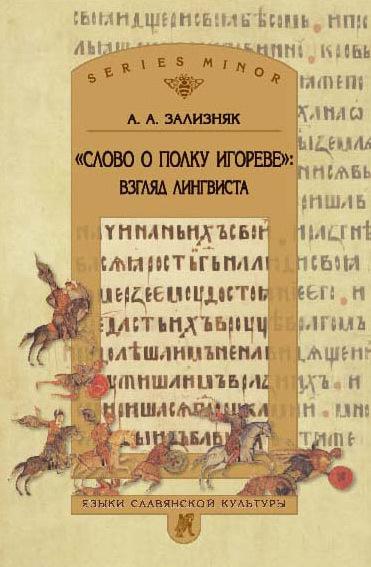 Поэтический язык слово о полку игореве видео фото 130-392