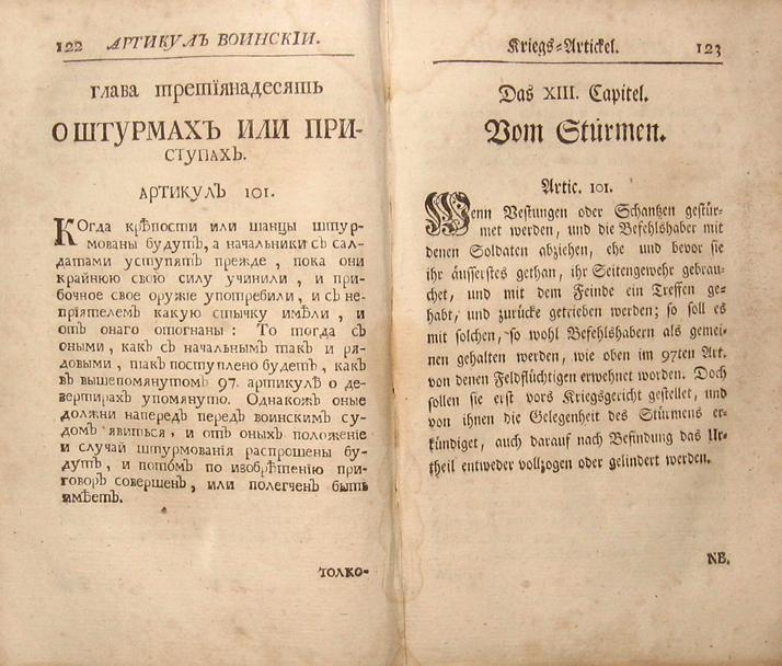 1742 год какой это век купить книги на крупской