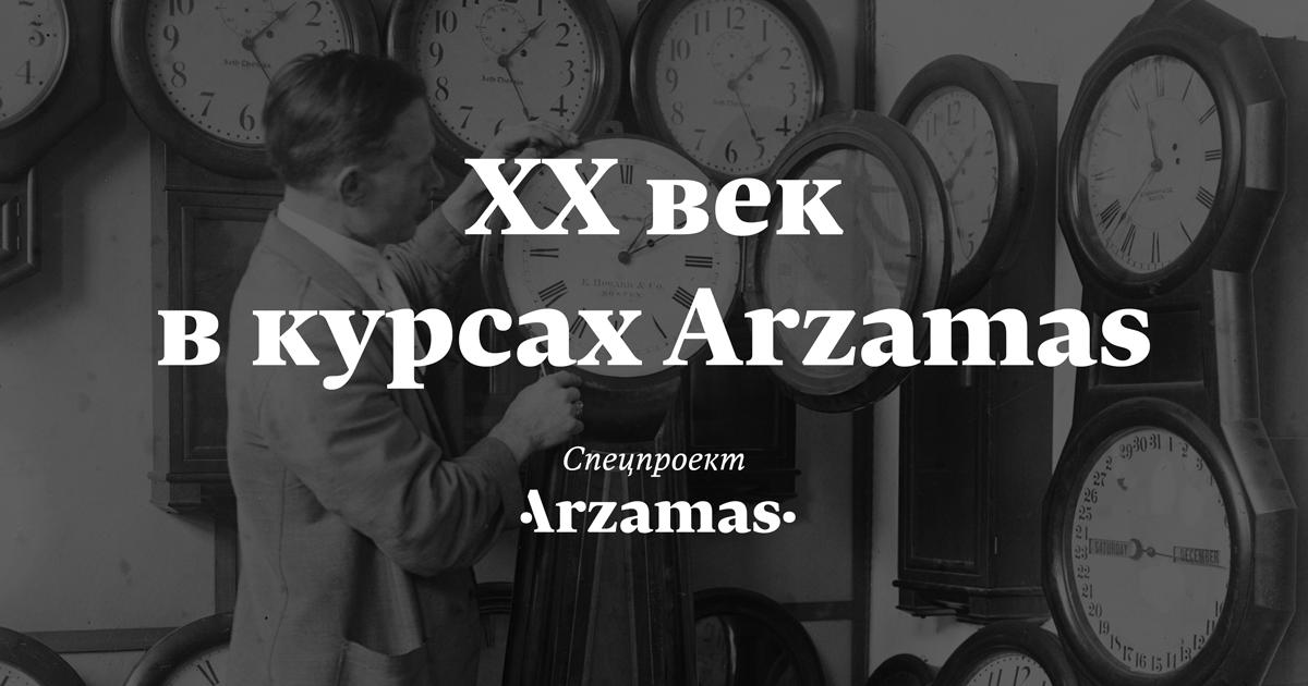 XX век в курсах Arzamas