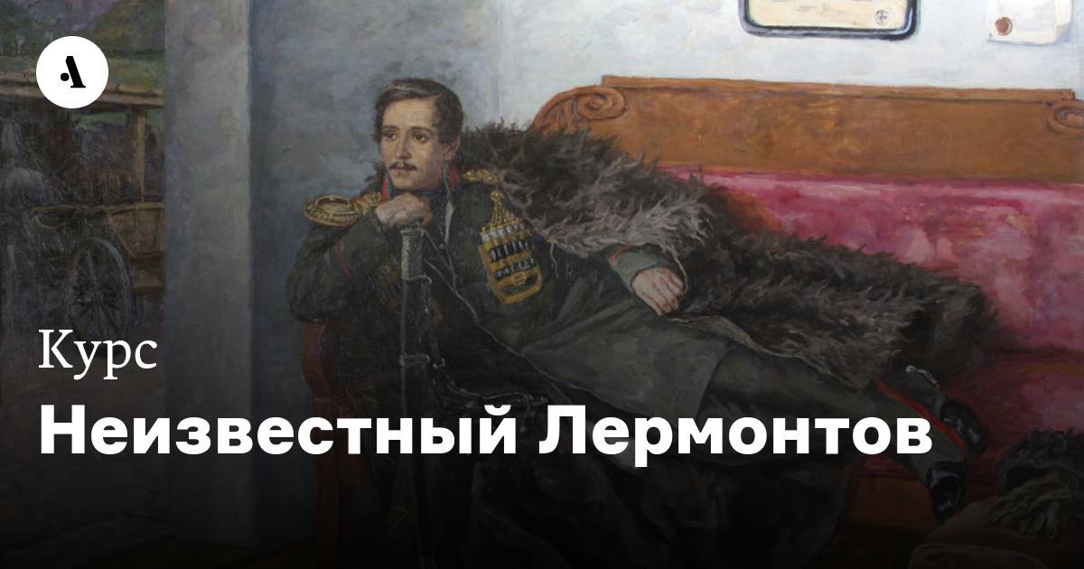 Лучшие песни исполнителя Михаил Лермонтов