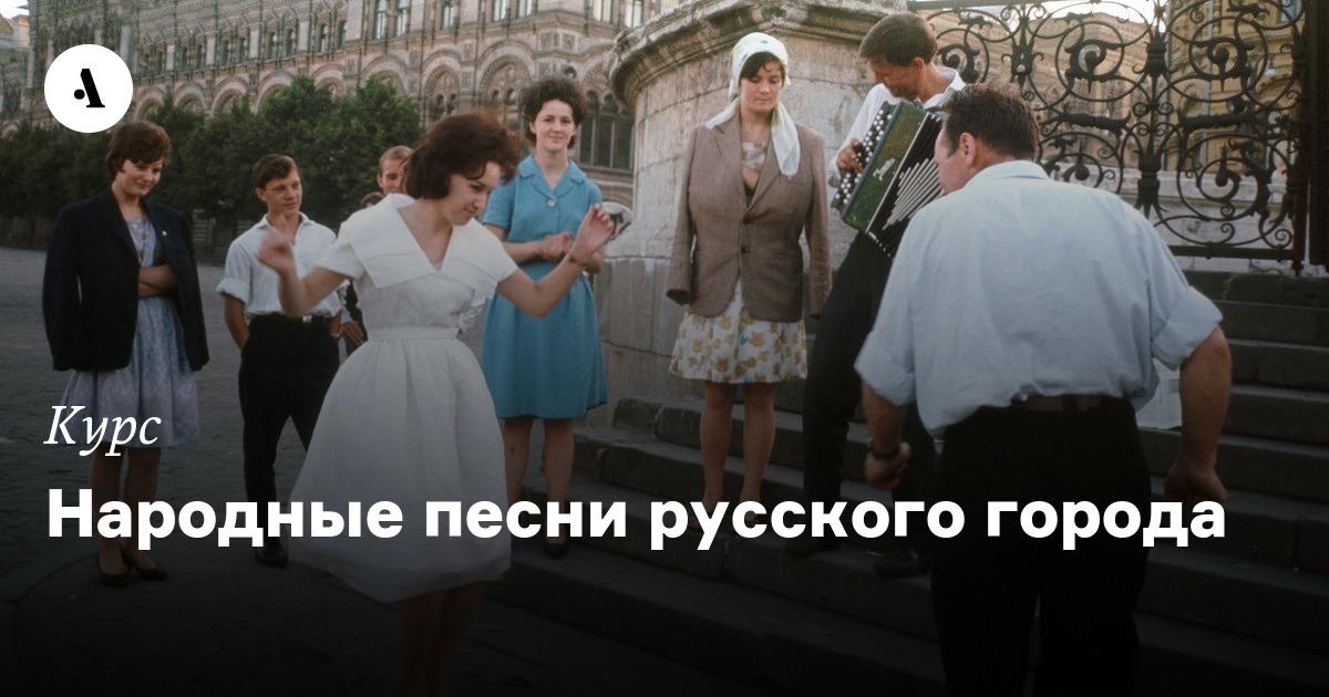 Курс № 80. Народные песни русского города