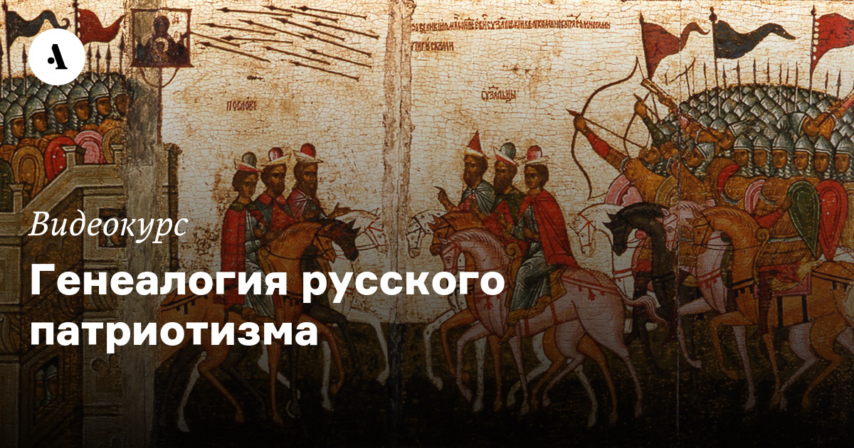 Генеалогия русского патриотизма