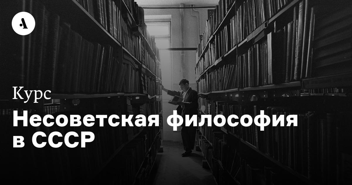 Несоветская философия в СССР