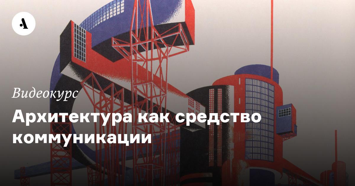 Image result for Вадим Басс о том, что и как говорит нам архитектура и как научиться читать ее сообщения