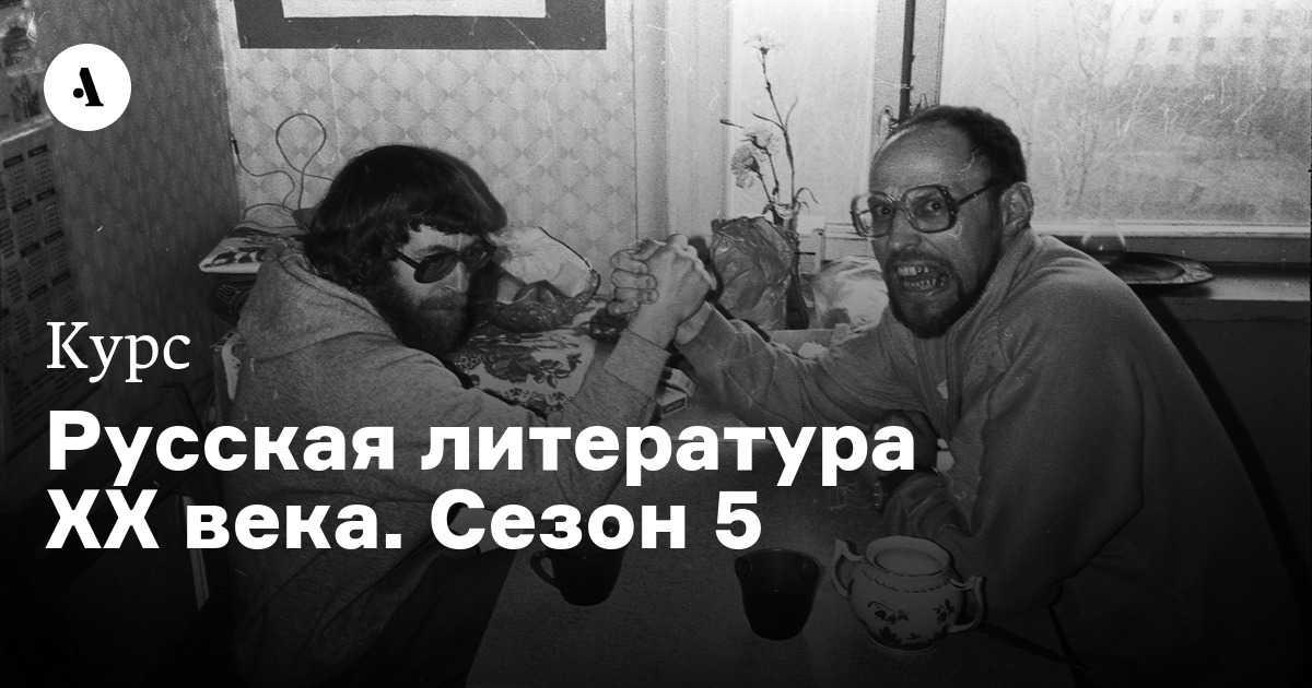 Русская литература XX века. Сезон 5