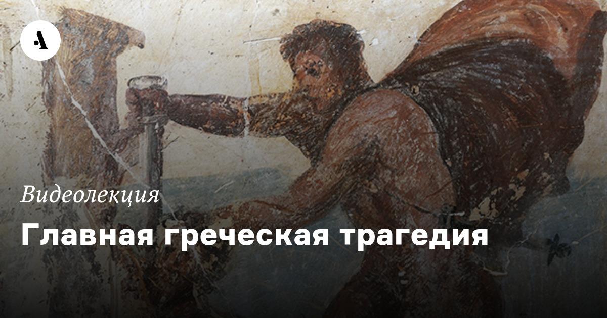 Древнегреческая трагедия судьбы и герои