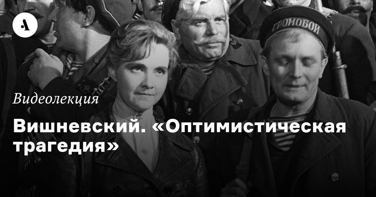 вишневский оптимистическая трагедия скачать fb2