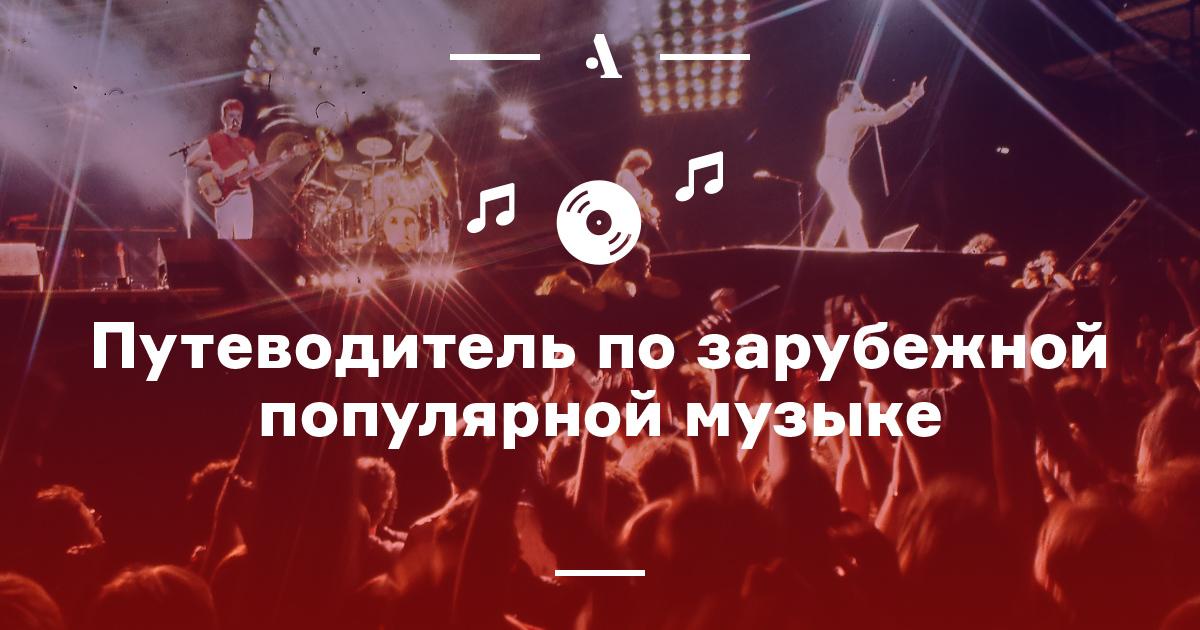 Путеводитель по зарубежной популярной музыке