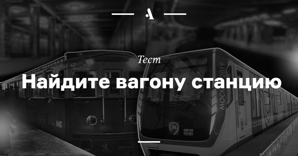 Тест: найдите вагону станцию  •  Метро вистории, культуре ижизни людей