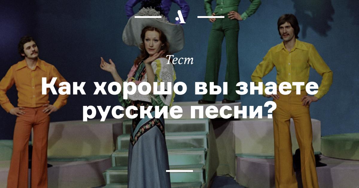 Тест: как хорошо вы знаете популярные русские песни?  •  Народные песни русского города
