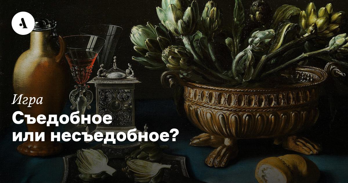 Игра: съедобное илинесъедобное?  •  История русской еды
