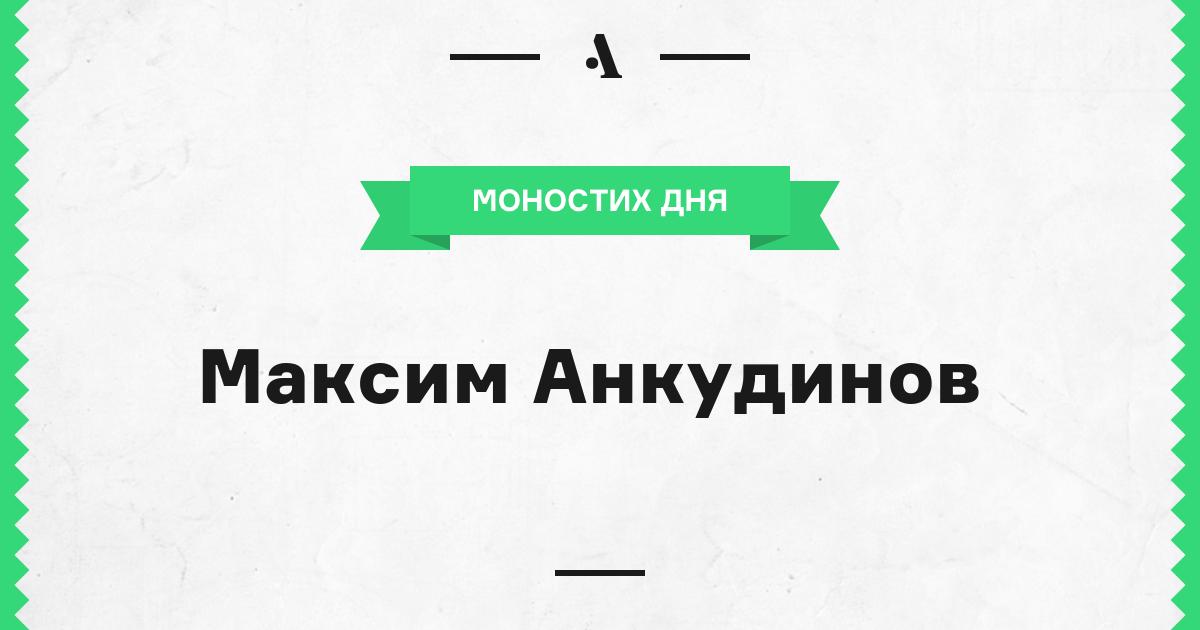 Моностих дня: Максим Анкудинов
