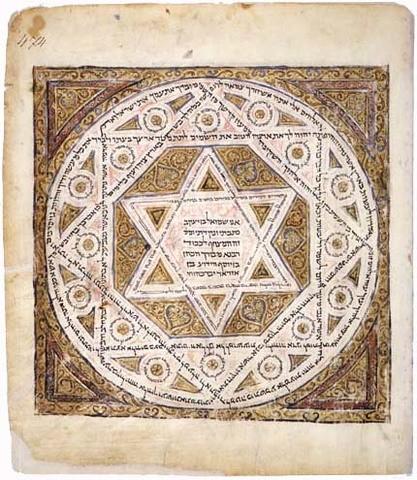 Шестиконечная звезда. Иллюстрация из Ленинградского кодекса. Каир, 1008 год