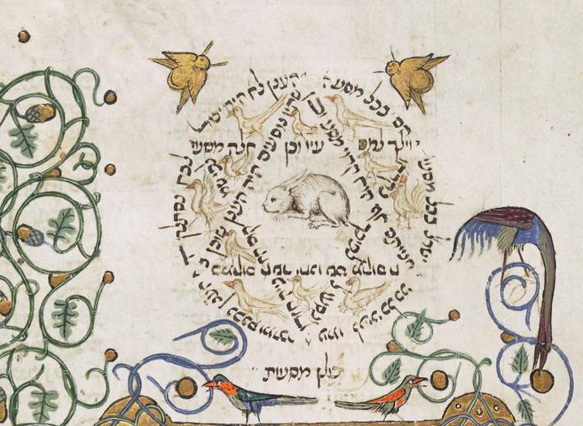 Заяц внутри шестиконечной звезды. Иллюстрация из комментария Раши на Тору. Италия, 1396 год