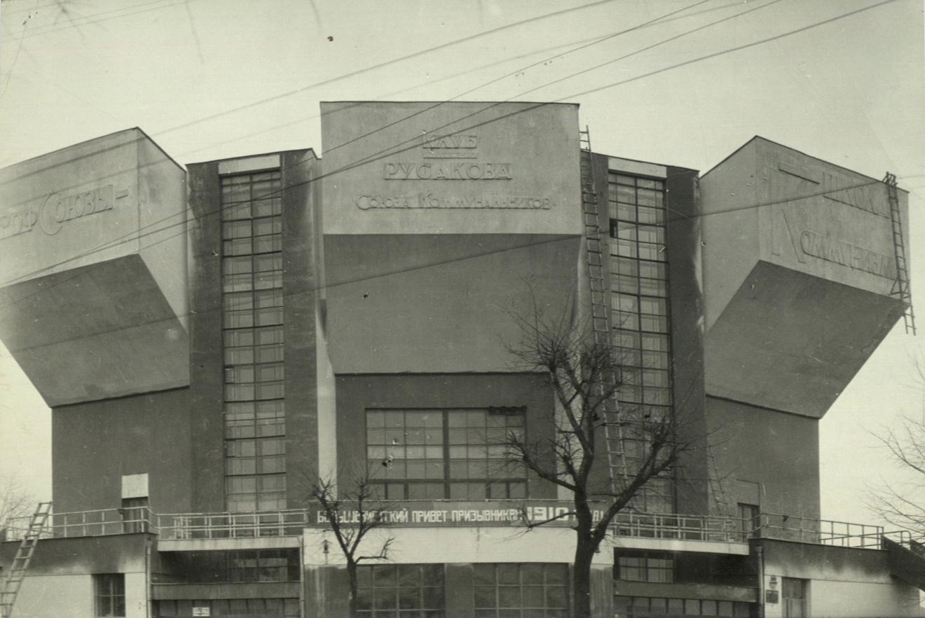 Архитектура клубов москвы эхо москвы слушать футбольный клуб