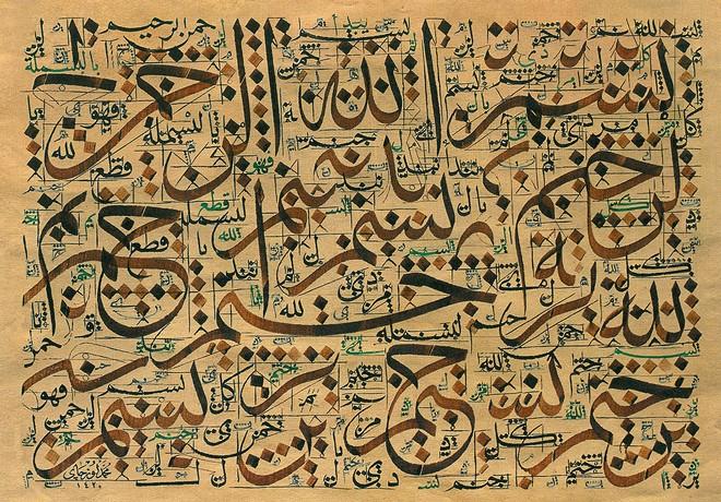 Басмала. Современный каллиграф Мехмед Озчай. Турция, 1999 год / Fundación Cultural Oriente