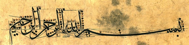 Басмала. Современный каллиграф Мехмед Озчай. Турция / Fundación Cultural Oriente