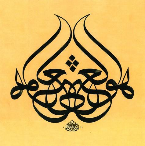 Зеркальная композиция «Он [Аллах] богат» в исполнении каллиграфа Мехмеда Озчая. Турция, 2000 год / Fundación Cultural Oriente