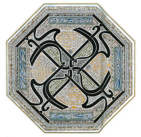 Композиция «О, Али!» в исполнении современного иранского каллиграфа Насроллы Афджаи / Fundación Cultural Oriente