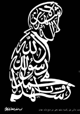 Шахада «Верую: нет божества, кроме Бога, а Мухаммад — его пророк». Современная каллиграфия