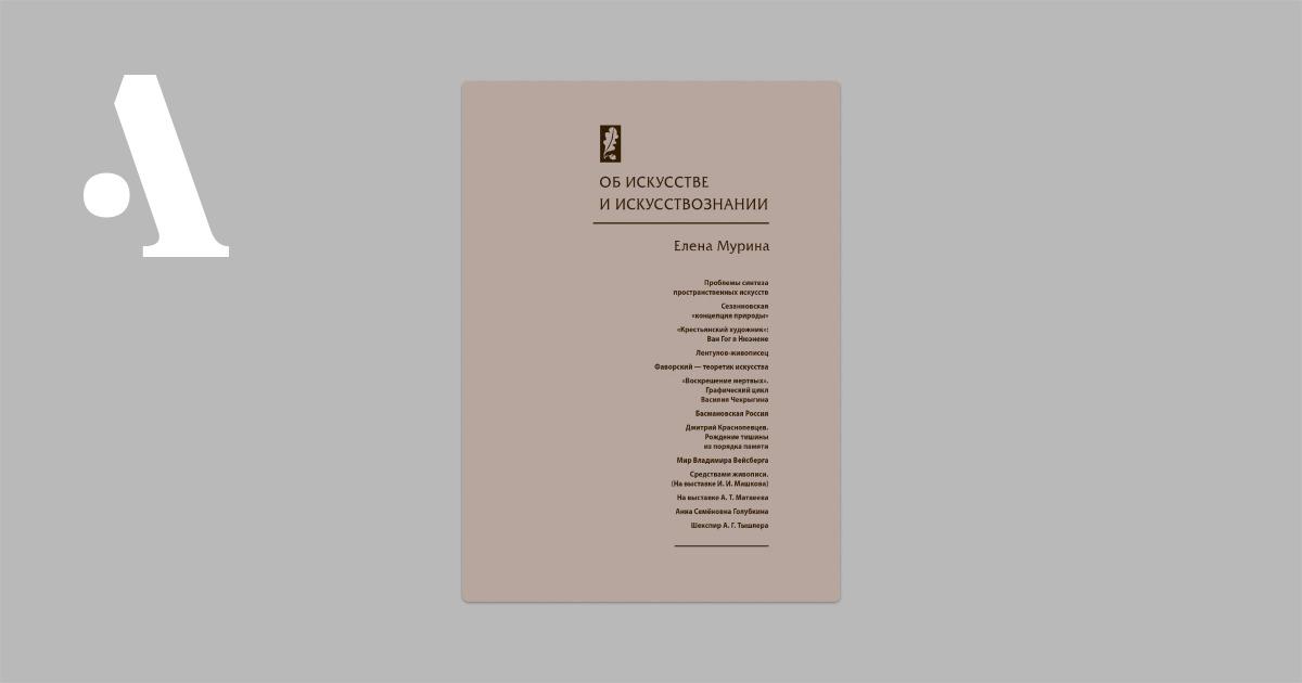 Чтение на 15 минут: «Об искусстве и искусствознании»  •  Журнал
