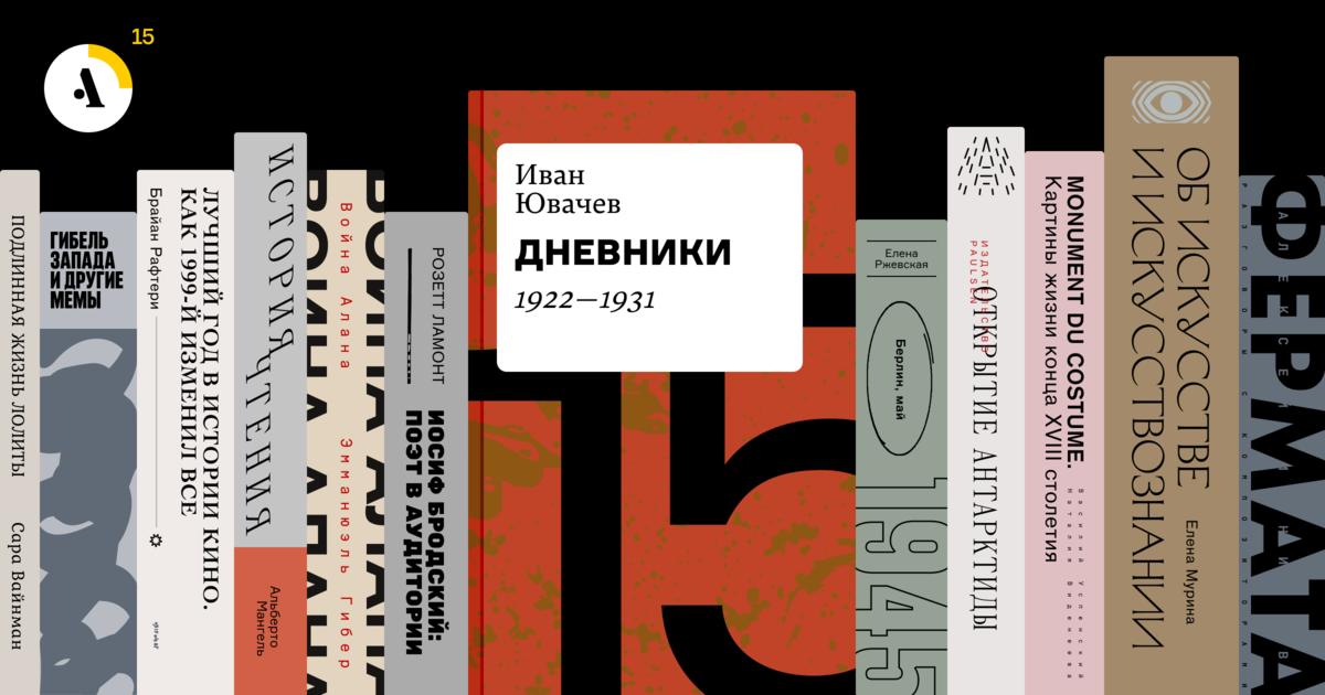 Чтение на 15 минут: «Дневники Ивана Ювачева»  •  Журнал