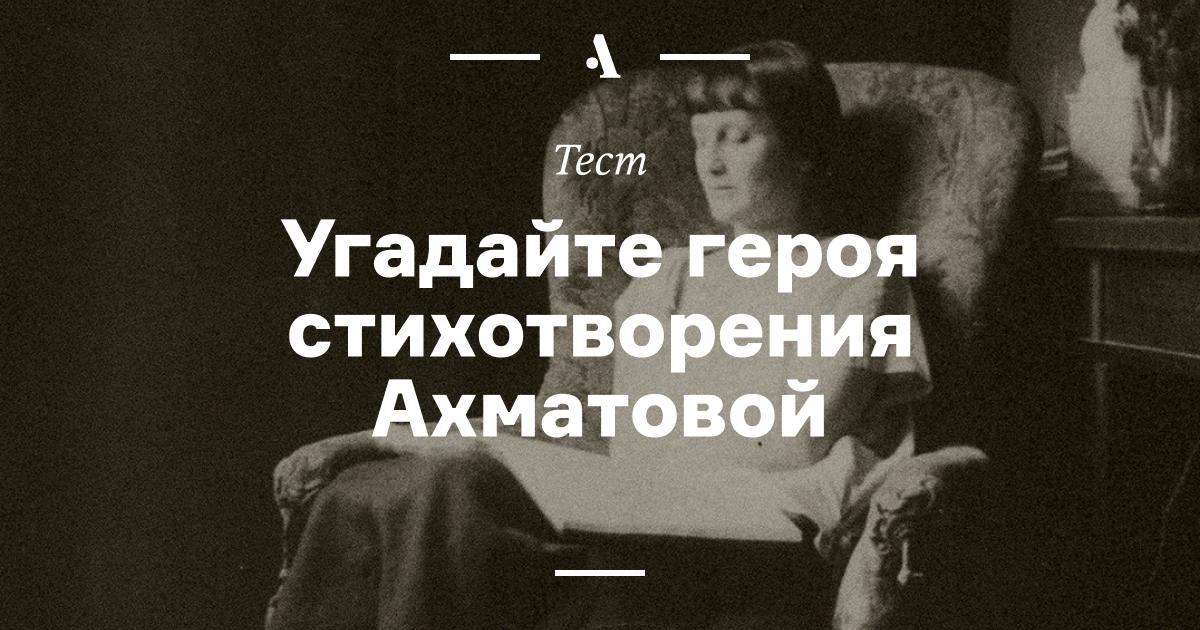 Тест: угадайте, кого имела в виду Ахматова  •  Журнал