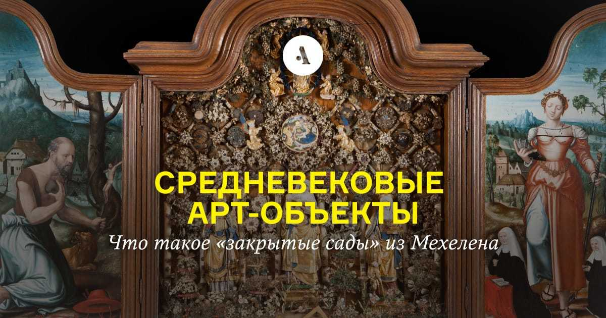 Средневековые арт-объекты: что такое «закрытые сады» из Мехелена  •  Журнал