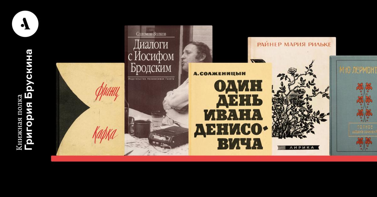 Книжная полка Гриши Брускина  •  Журнал