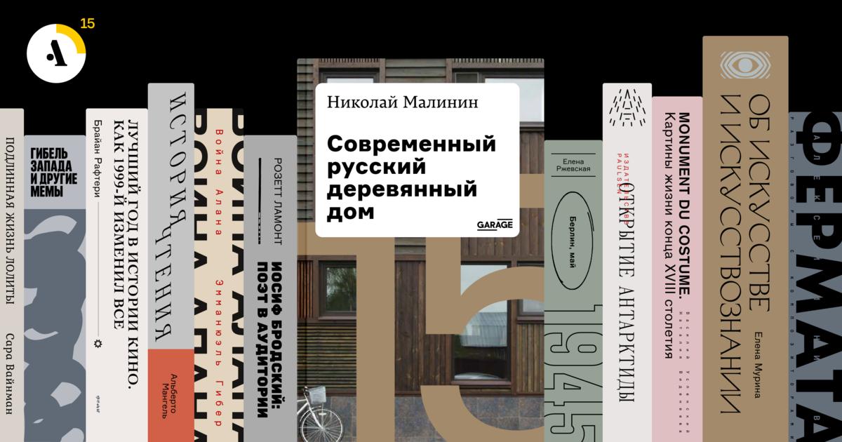 Чтение на 15 минут: как возникли советские дачи 1930-х годов  •  Журнал