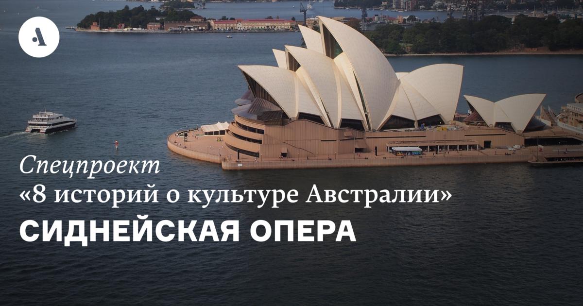 Сиднейская опера  •  Журнал