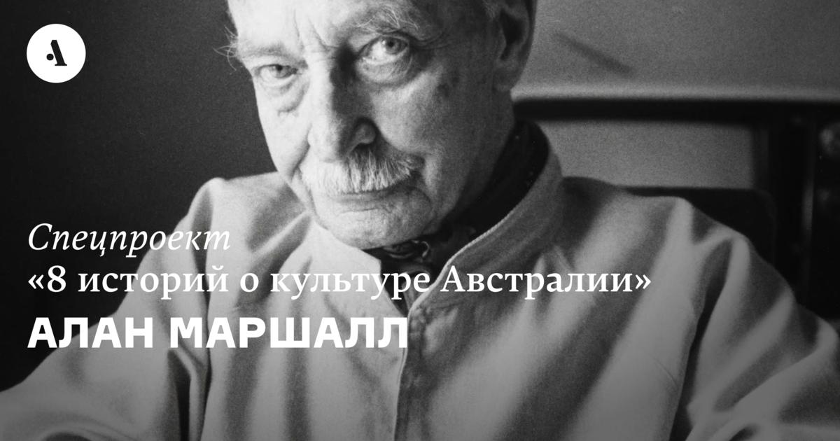 Алан Маршалл  •  Журнал