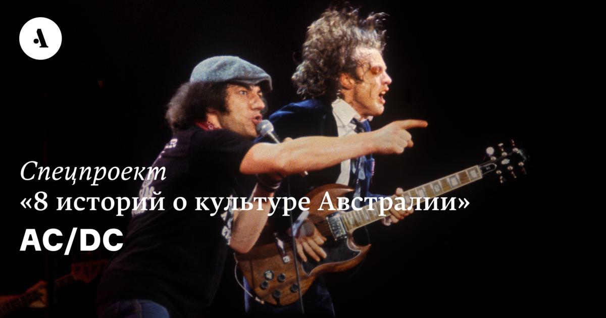 AC/DC  •  Журнал