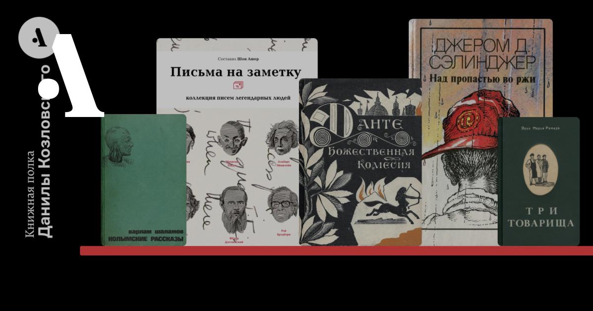 Книжная полка Данилы Козловского  •  Журнал