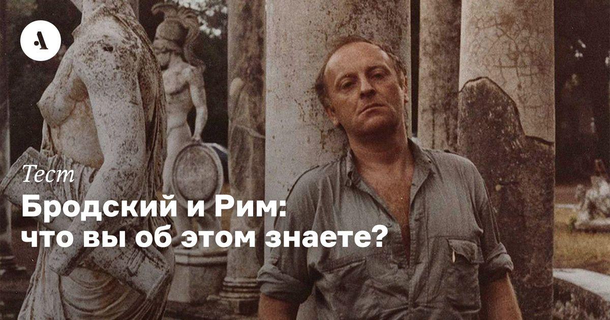 Бродский и Рим: что вы об этом знаете?  •  Журнал