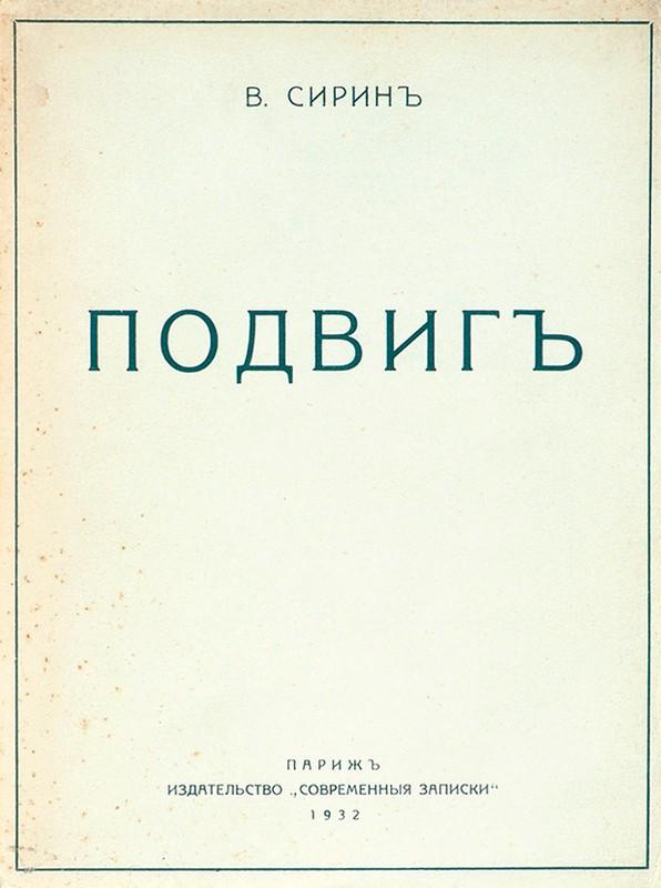 Обложка первого издания романа Владимира Набокова «Подвиг». Париж, 1932 год© Издательство «Современные записки»