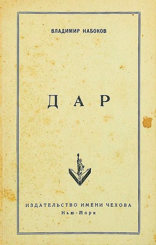 Обложка первого полного издания романа Владимира Набокова «Дар». Нью-Йорк, 1952 год© Издательство имени Чехова