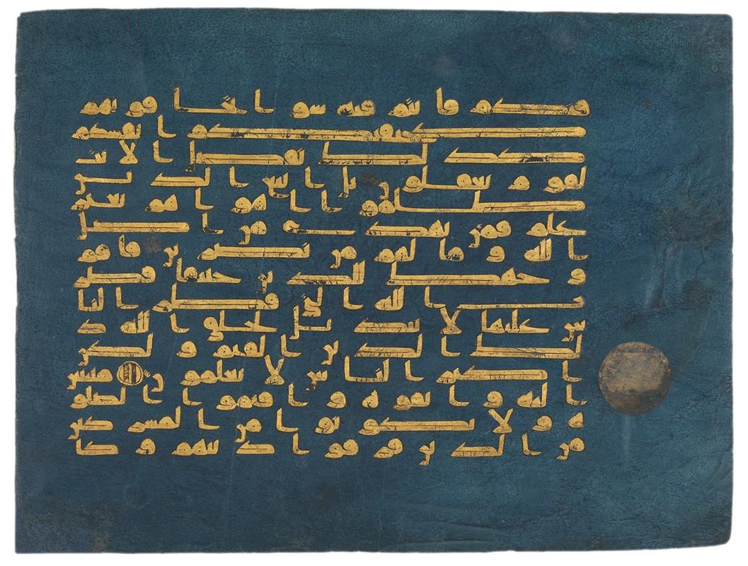 «Голубой Коран». Предположительно, из Кайруана. Тунис, вторая половина IX — середина X века/ Образец аббасидского куфи. Пергамент окрашен в голубой цвет, использованы золотые чернила. Согласно преданию, «Голубой Коран» был заказан аббасидским халифом Абд ал-Мамуном для гробницы его отца Харуна ар-Рашида в иранском Мешхеде. По неизвестным причинам из Северной Африки в Иран он так и не попал.The Metropolitan Museum of Art