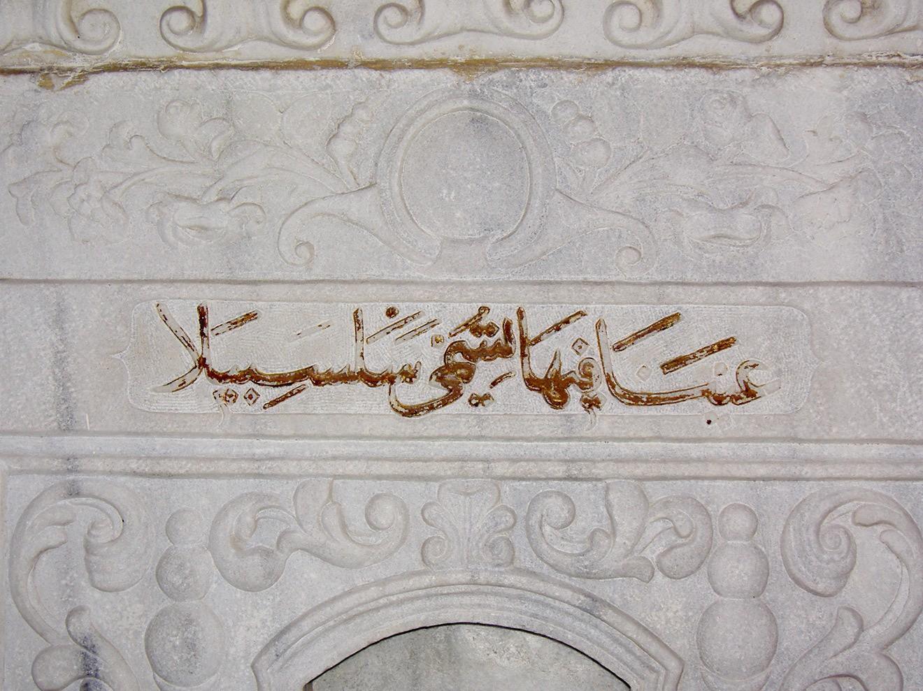 Фонтан в ханском дворце в Бахчисарае. 1764 год / © Илья Зайцев