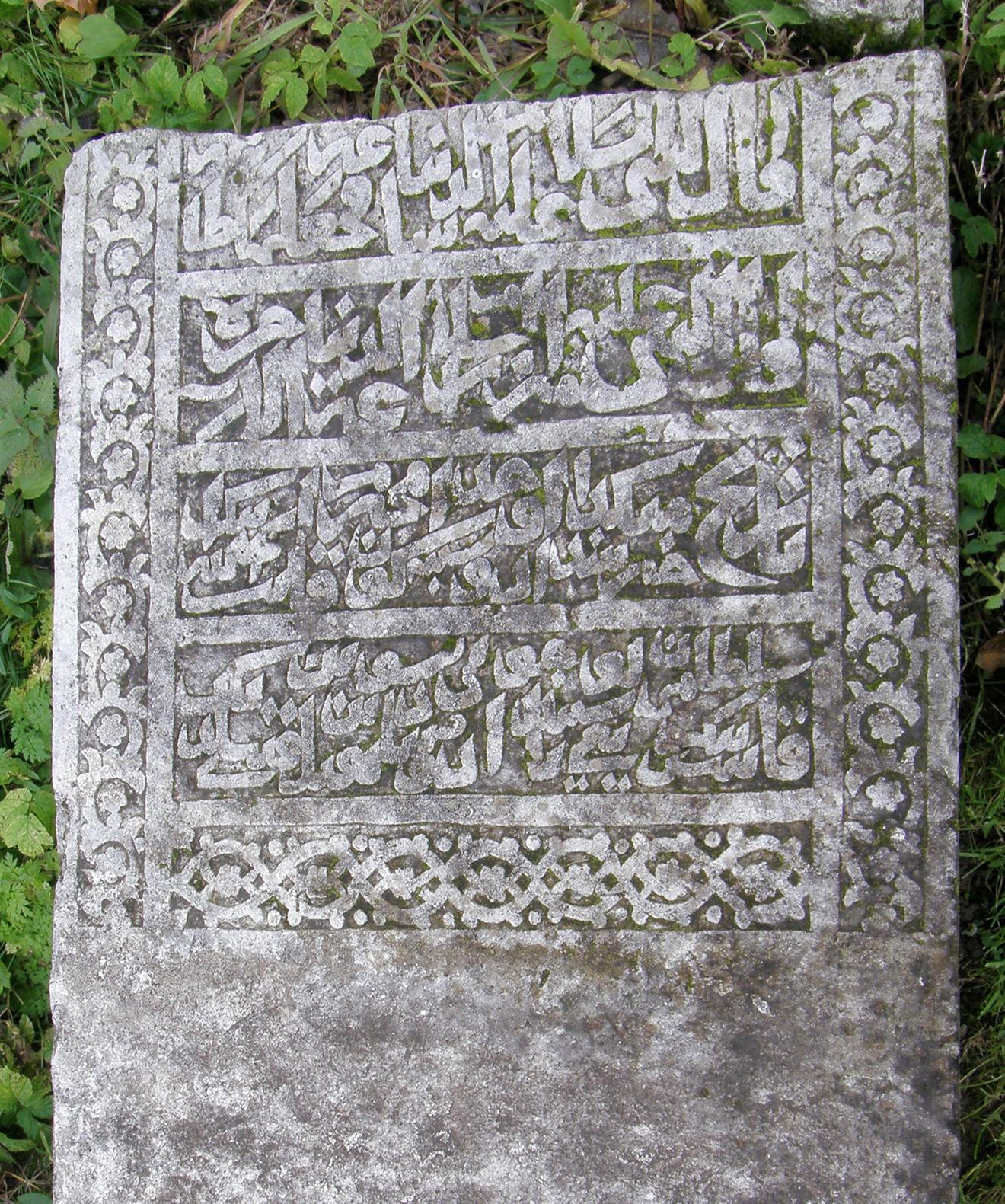 Надгробие. Конец XVI века / © Илья Зайцев