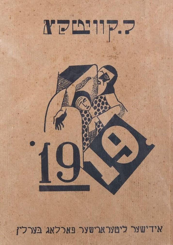Лев Квитко. Сборник «1919». Обложка художника Иосифа Чайкова. Берлин, 1923 год © Yidisher Literarisher Farlag