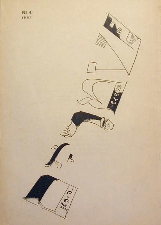 Марк Шагал. Обложка журнала «Штром». 1923 год                                           Musée d'art et d'histoire du Judaïsme