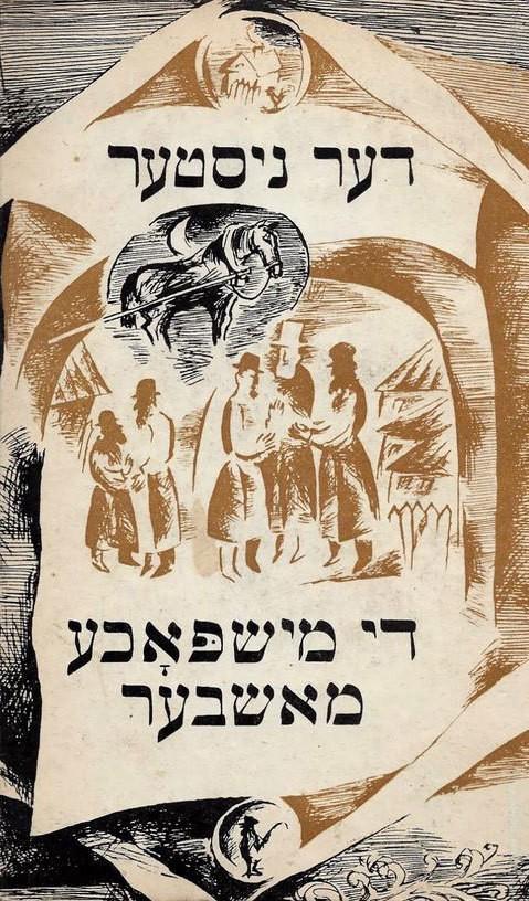Дер Нистер. «Семья Машбер». Обложка издания 1974 года                         © Издательство «Советский писатель»