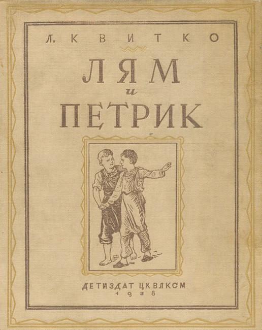 Лев Квитко. Обложка книги «Лям и Петрик». 1938 год © Детиздат ЦК ВЛКСМ
