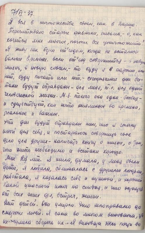 Страница из дневника Ольги Берггольц. 1937 год / © Российский государственный архив литературы и искусства