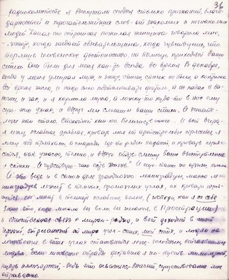 Страница из дневника Ольги Берггольц. 1942 год / © Российский государственный архив литературы и искусства