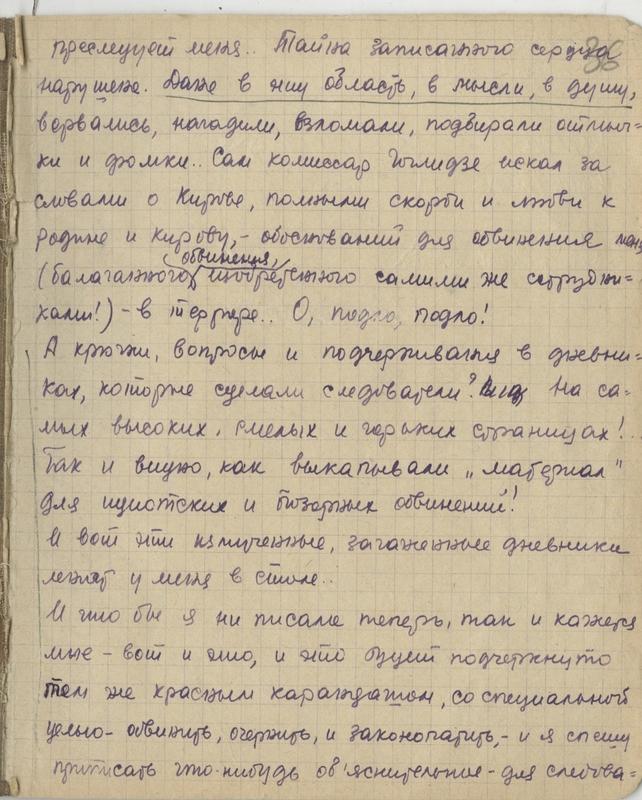 Страница из дневника Ольги Берггольц. 1940 год / © Российский государственный архив литературы и искусства