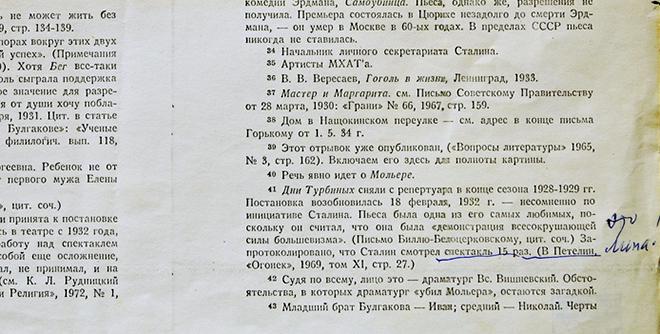 Примечания к статье о Михаиле Булгакове с комментарием Любови Белозерской Музей М. А. Булгакова